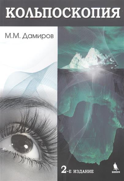 Кольпоскопия. 2-е издание