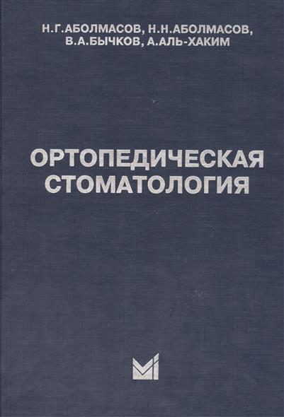 Ортопедическая стоматология Учебник