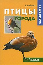 Птицы города Малый атлас