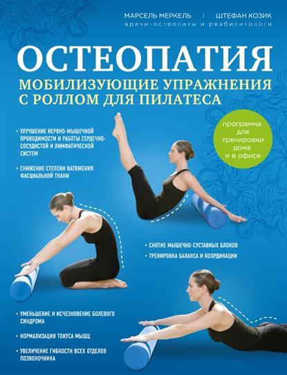 Остеопатия. Мобилизующие упражнения с роллом для пилатеса