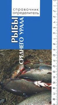 Рыбы среднего Урала