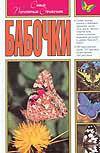 Бабочки Самый популярный справочник