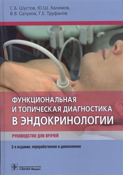 Функциональная и топическая диагностика в эндокринологии. Руководство для врачей