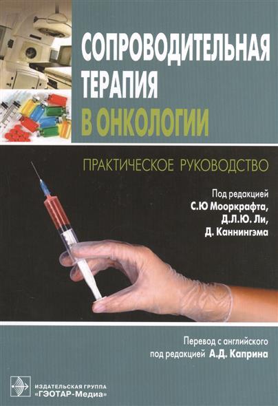 Сопроводительная терапия в онкологии. Практическое руководство