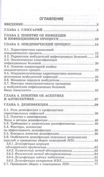 Инфекционная безопасность и инфекционный контроль в медицинских организациях. Учебник