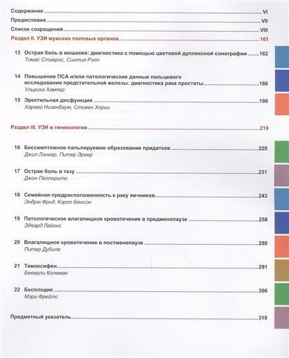 Ультразвуковая диагностика. Практическое решение клинических проблем. Том 2: УЗИ мужских половых органов. УЗИ в гинекологии