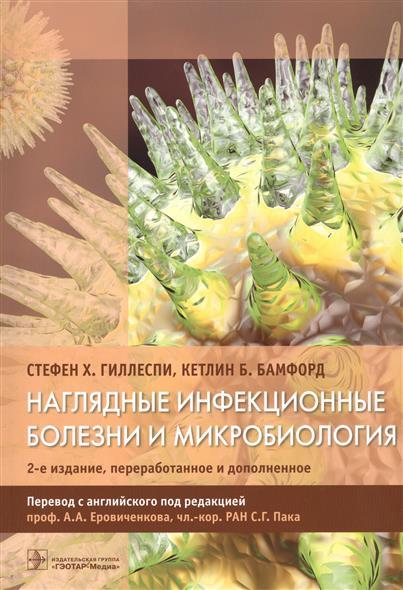 Наглядные инфекционные болезни и микробиология