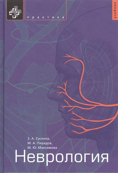 Неврология. Учебник. Предназначен студентам и преподавателям факультетов медицинских вузов
