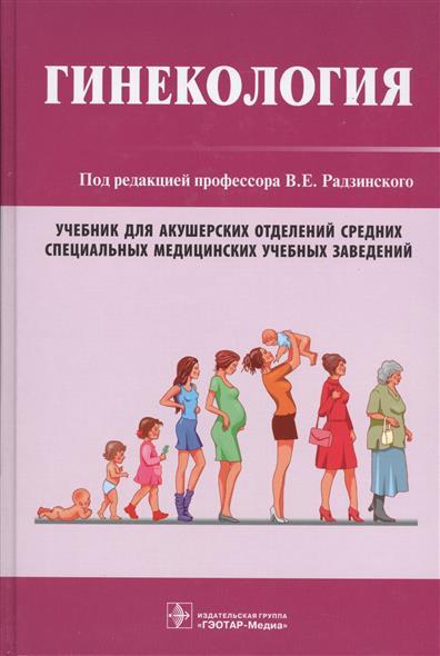 Гинекология. Учебник для акушерских отделений средних специальных медицинских учебных заведений