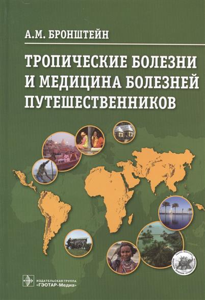 Тропические болезни и медицина болезней путешественников
