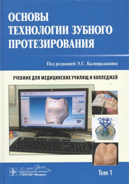 Основы технологии зубного протезирования. Учебник. Том 1