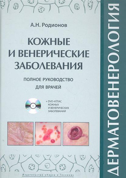 Дерматовенерология Кожные и венерические заболевания