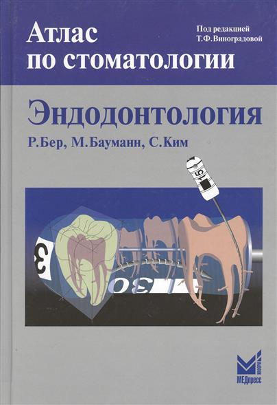 Эндодонтология. 3-е издание