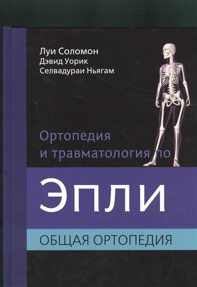 Ортопедия и травматология по Эпли. В 3-х частях. Часть 1. Общая ортопедия
