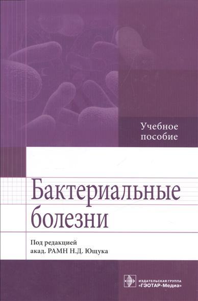 Бактериальные болезни. Учебное пособие