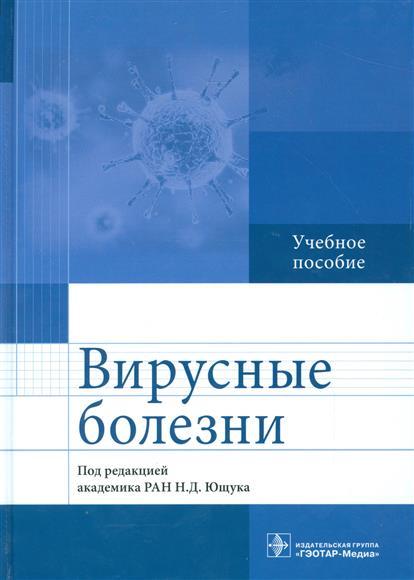 Вирусные болезни. Учебное пособие