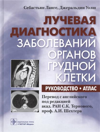 Лучевая диагностика заболеваний органов грудной клетки: Руководство. Атлас