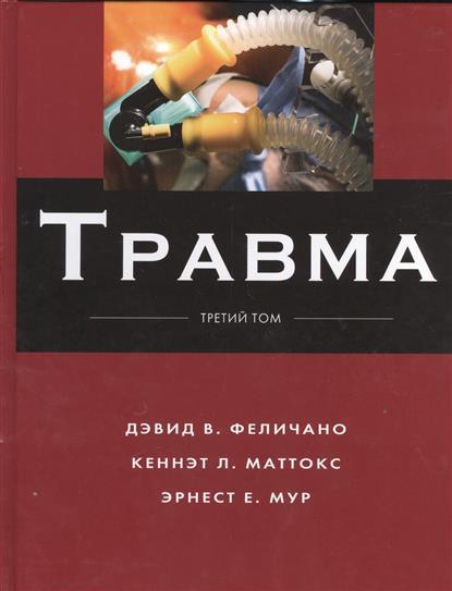 Травма. В 3-х томах. Том 3