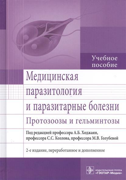 Медицинская паразитология и паразитарные болезни. Протозоозы и гельминтозы. Учебное пособие