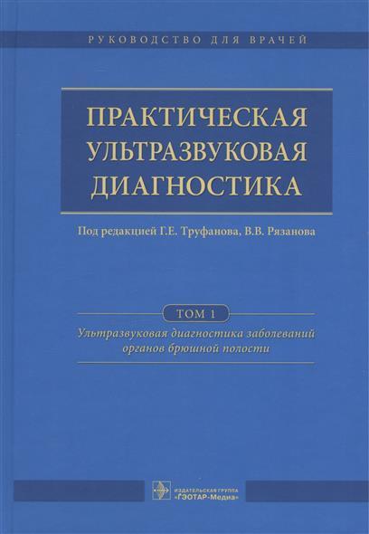 Практическая ультразвуковая диагностика. Руководство для врачей. В пяти томах. Том 1. Ультразвуковая диагностика заболеваний органов брюшной полости