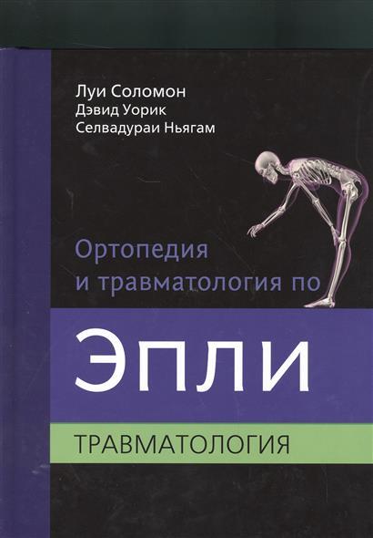 Ортопедия и травматология по Эпли. В 3-х частях. Часть 3. Травматология