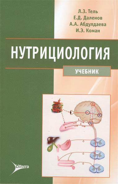 Нутрициология. Учебник (+CD)
