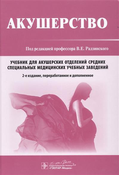 Акушерство. Учебник для акушерских отделений средних специальных медицинских учебных заведений