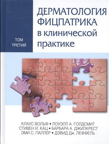 Дерматология Фицпатрика в клинической практике. Том 3