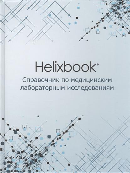 Helixbook. Справочник по медицинским лабораторным исследованиям