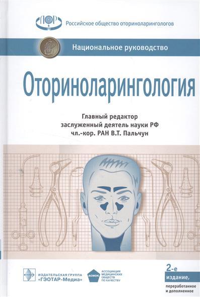 Оториноларингология. Национальное руководство