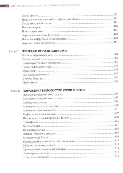 Дифференциальная диагностика и лечение кожных болезней. Атлас-справочник