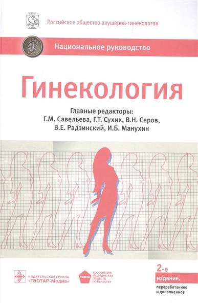 Гинекология. Национальное руководство