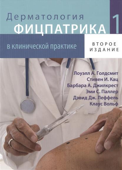 Дерматология Фицпатрика в клинической практике. Том 1