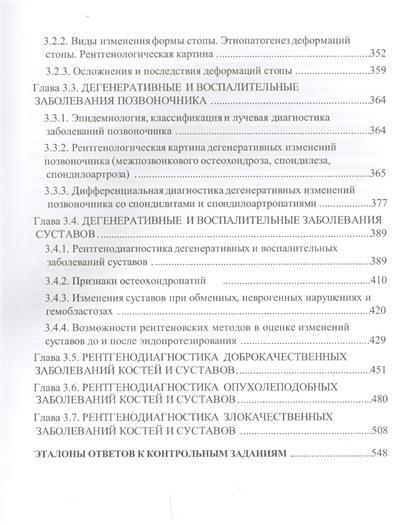 Рентгенодиагностика в остеологии. Учебное пособие для врачей и студентов медицинских вузов