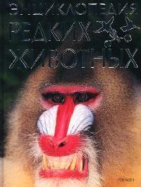 Энциклопедия редких животных