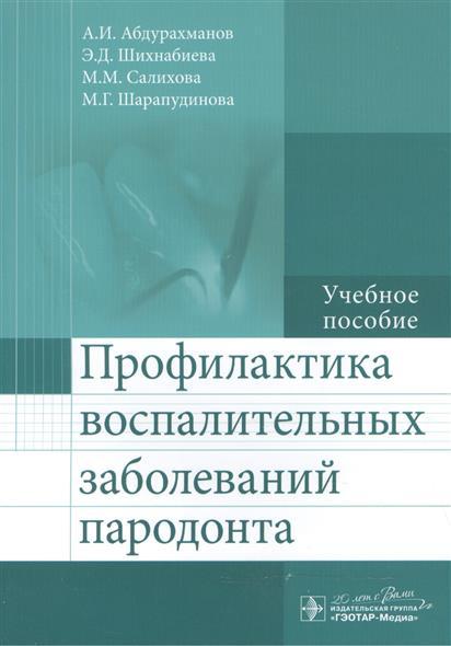 Профилактика воспалительных заболеваний пародонта. Учебное пособие