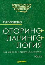 Оториноларингология Руководство т.2/2тт