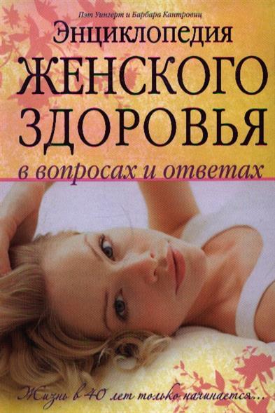 Энциклопедия женского здоровья в вопр. и ответах