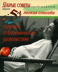 52 легких способа получить от беременности удовольствие