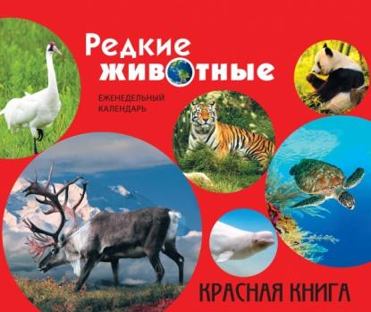 Редкие животные. Красная книга