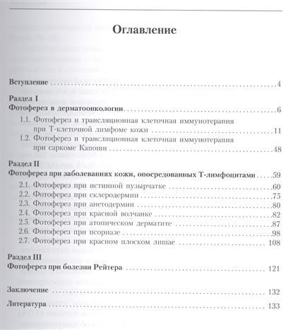 Фотоферез в дерматовенерологии