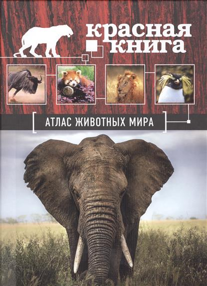 Атлас животных мира