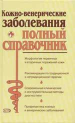 Кожно-венерические заболевания Полный справочник