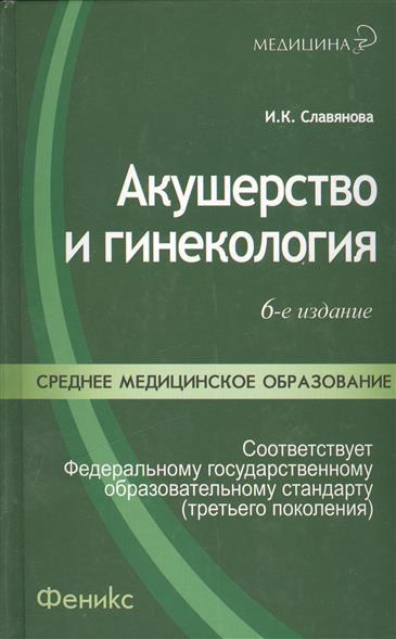 Акушерство и гинекология Практикум Учеб. пос.