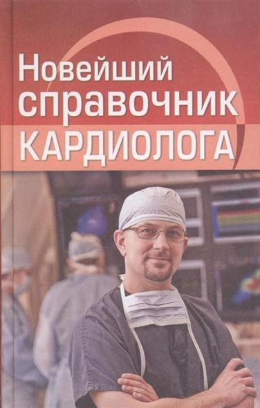 Новейший справочник кардиолога