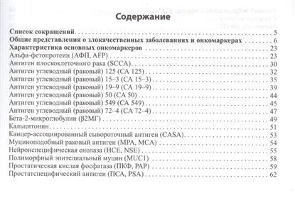Онкомаркеры: Методы определения. Референтные значения. Интерпретация тестов