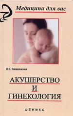 Акушерство и гинекология Славянова