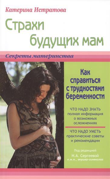 Страхи будущих мам, или Как справиться с трудностями беременности