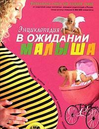 Энциклопедия В ожидании малыша Таинство зачатия…