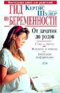 Гид по беременности От зачатия до родов